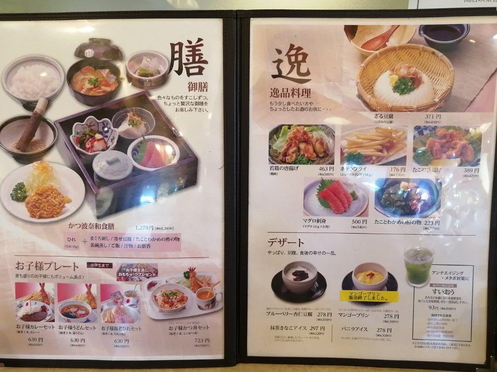 膳と逸品料理