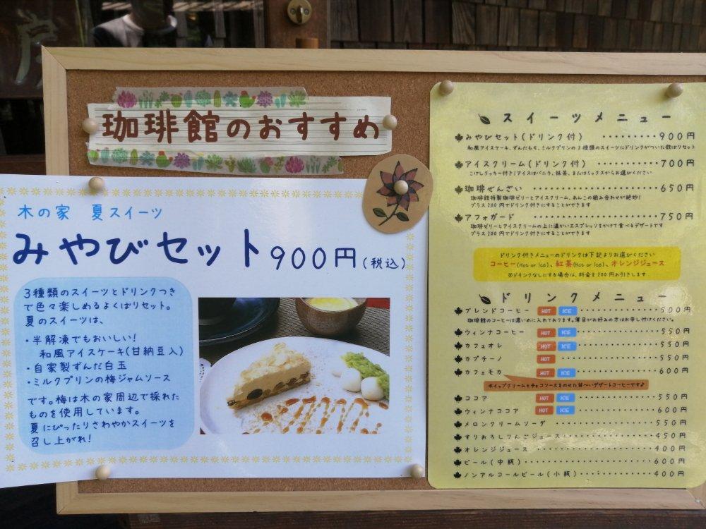 木の家珈琲館のカフェメニュー