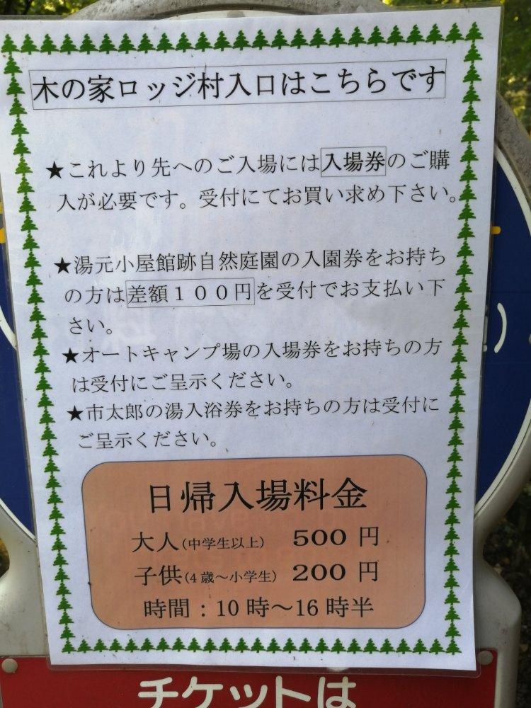木の家ロッジ村の入場料金