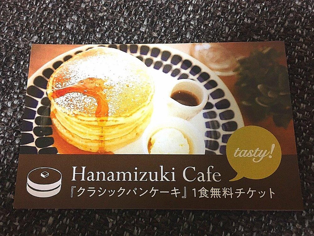 ハナミズキカフェのクーポン