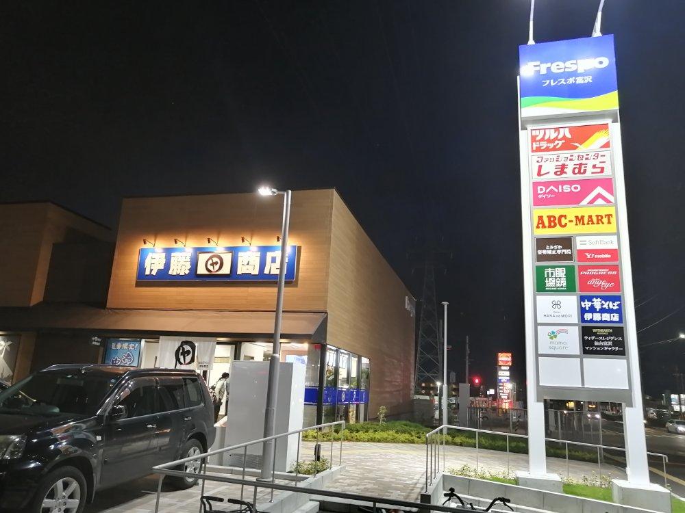 フレスポ富沢にオープンした伊藤商店