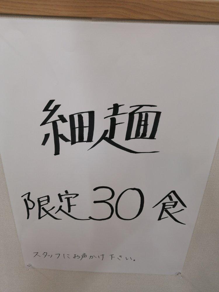 細麺は30食限定