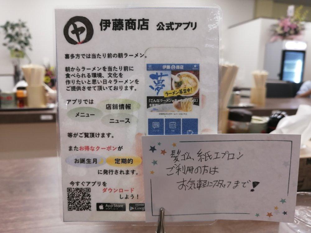 伊藤商店の公式アプリ