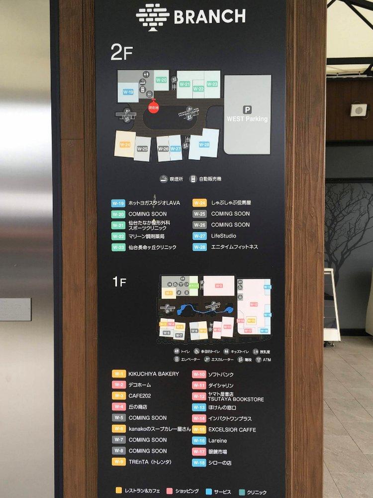 ブランチ仙台ウエストのフロアマップ