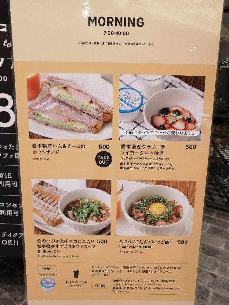 みのりカフェ仙台のモーニングメニュー