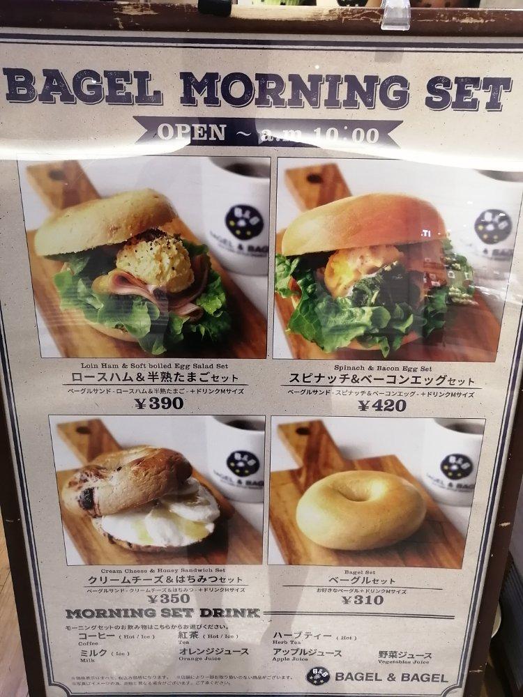 ベーグル&ベーグル エスパル仙台店のモーニングメニュー