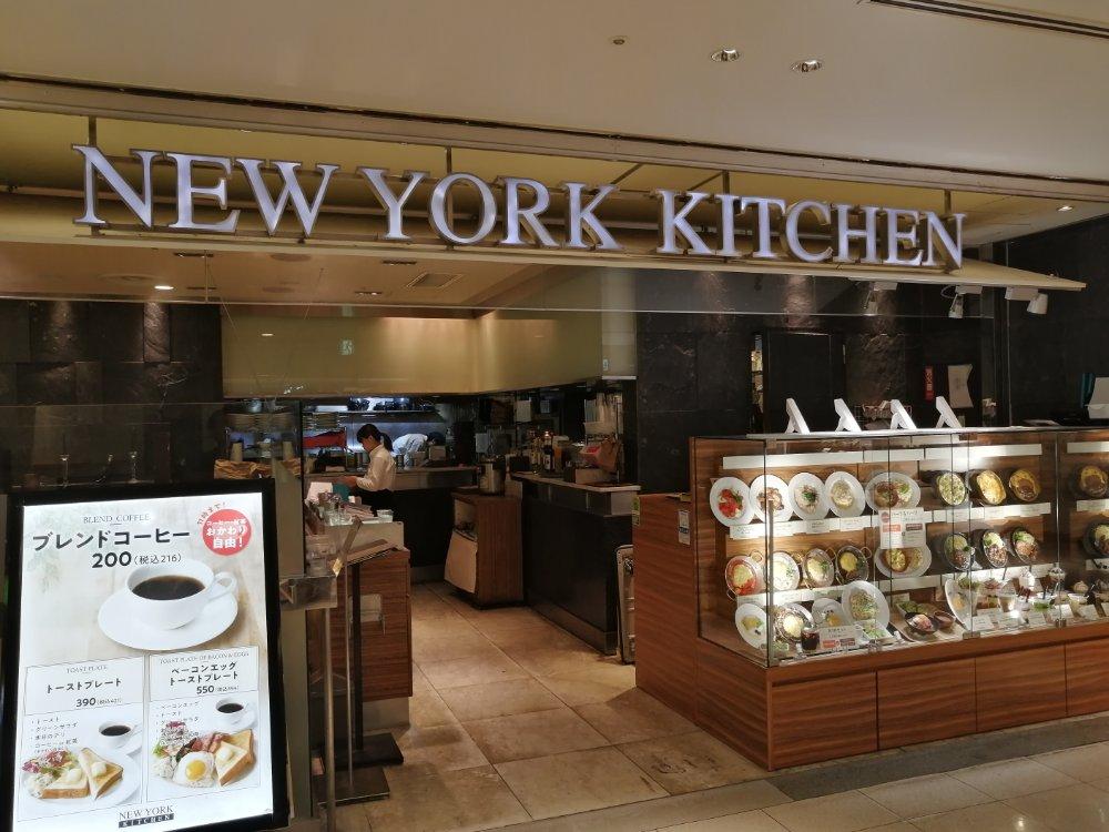 ニューヨークキッチン