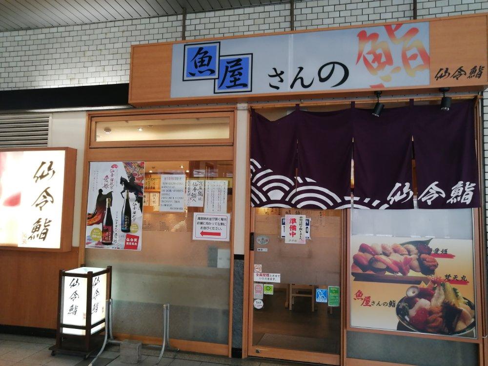 仙令鮨(北辰鮨)仙台駅1階店