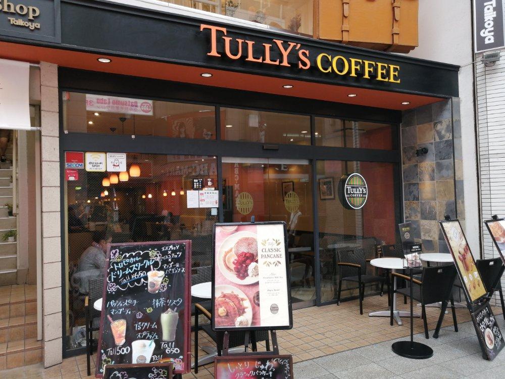 タリーズコーヒー中央通り店