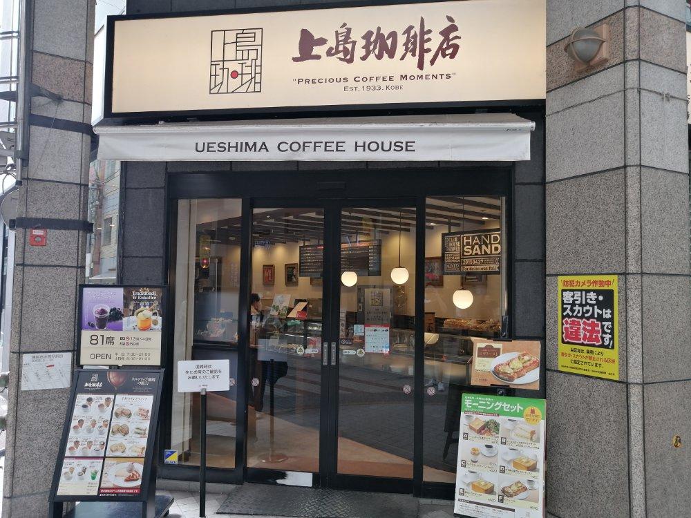 上島珈琲店 仙台クリスロード店
