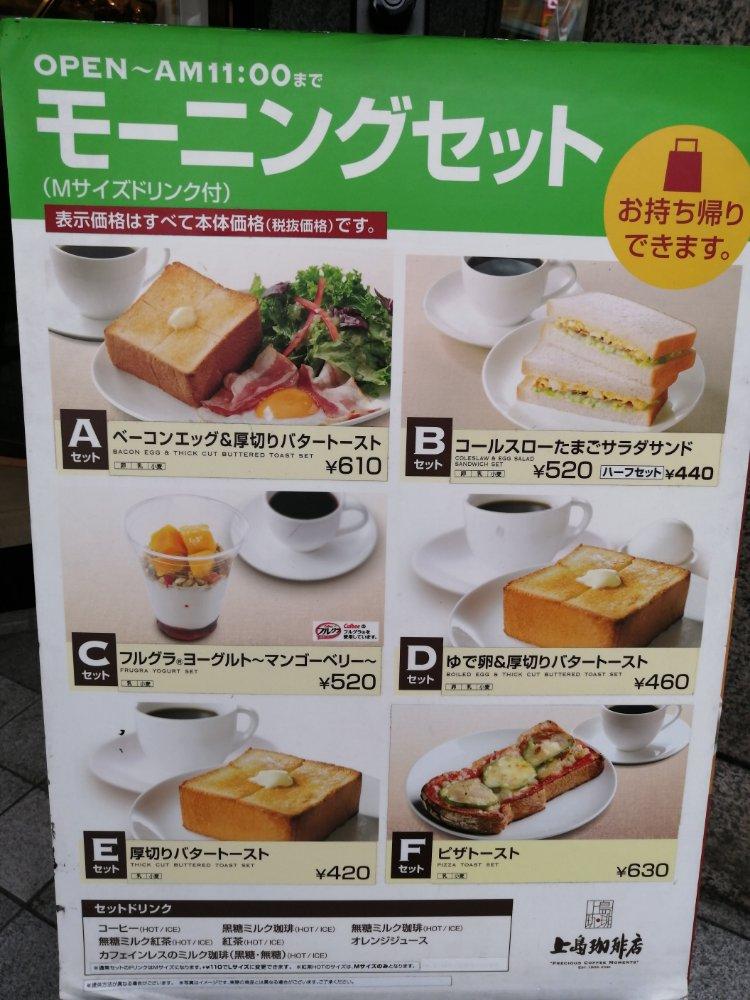 上島珈琲店のモーニングメニュー