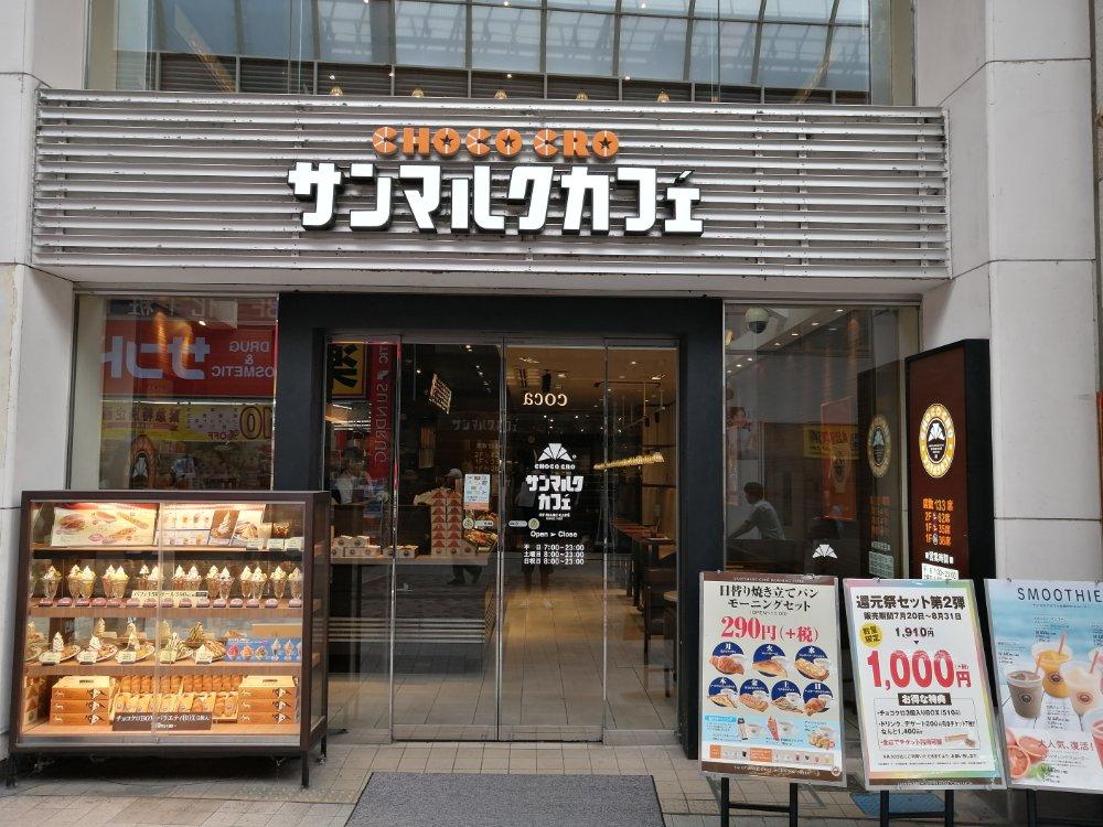 サンマルクカフェ 仙台クリスロード店