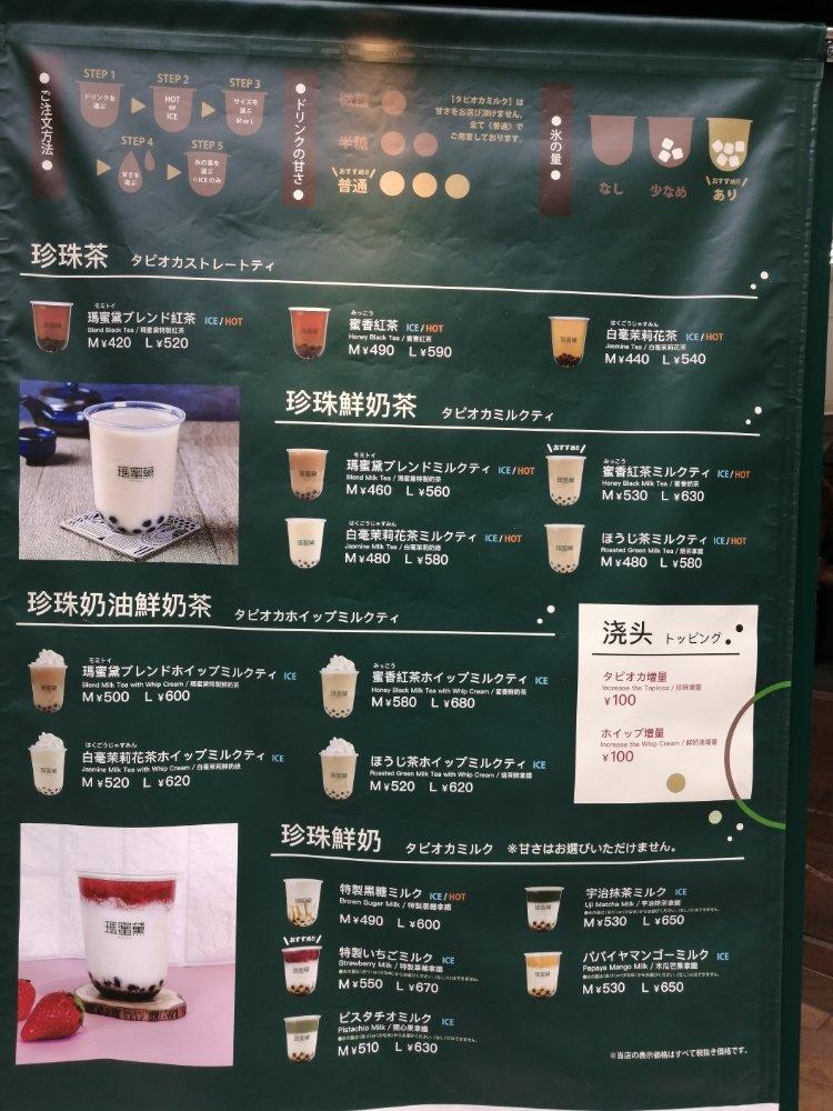 瑪蜜黛(モミトイ)仙台一番町店のメニュー