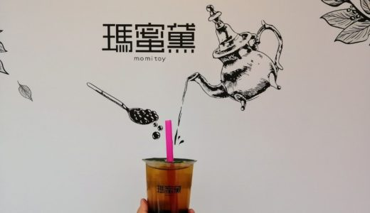 【タピ活】モミトイ仙台一番町店|タピオカドリンク専門店「瑪蜜黛」がオープン!