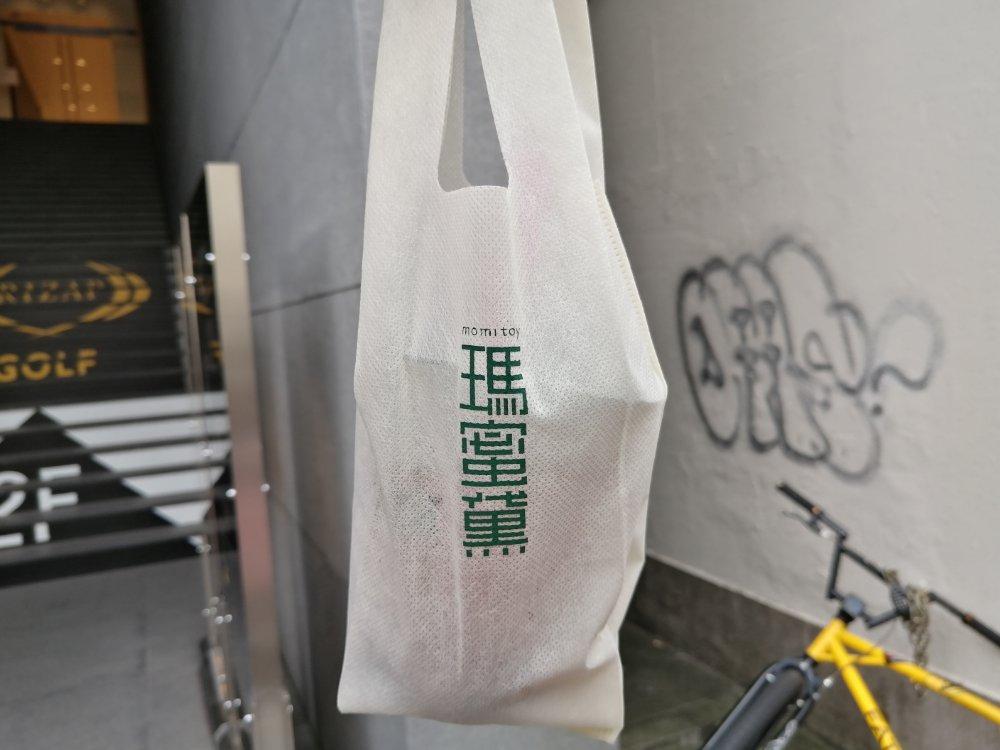 瑪蜜黛の袋