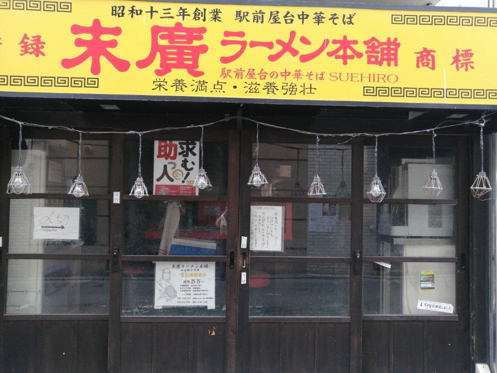 閉店中の末廣ラーメン本舗仙台国分町分店