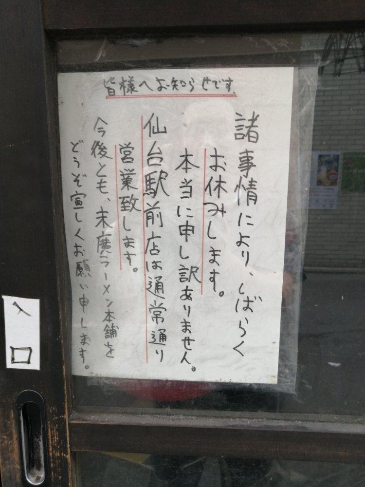 末廣ラーメン本舗 休業のお知らせ