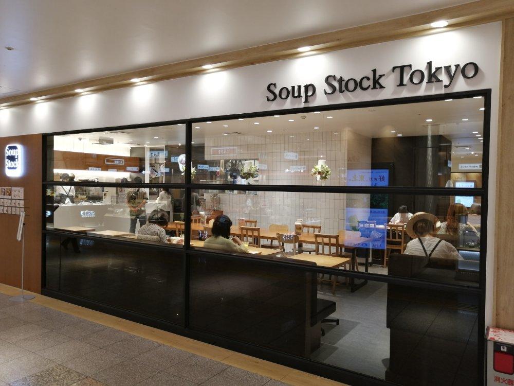 スープストック・トーキョーエスパル店