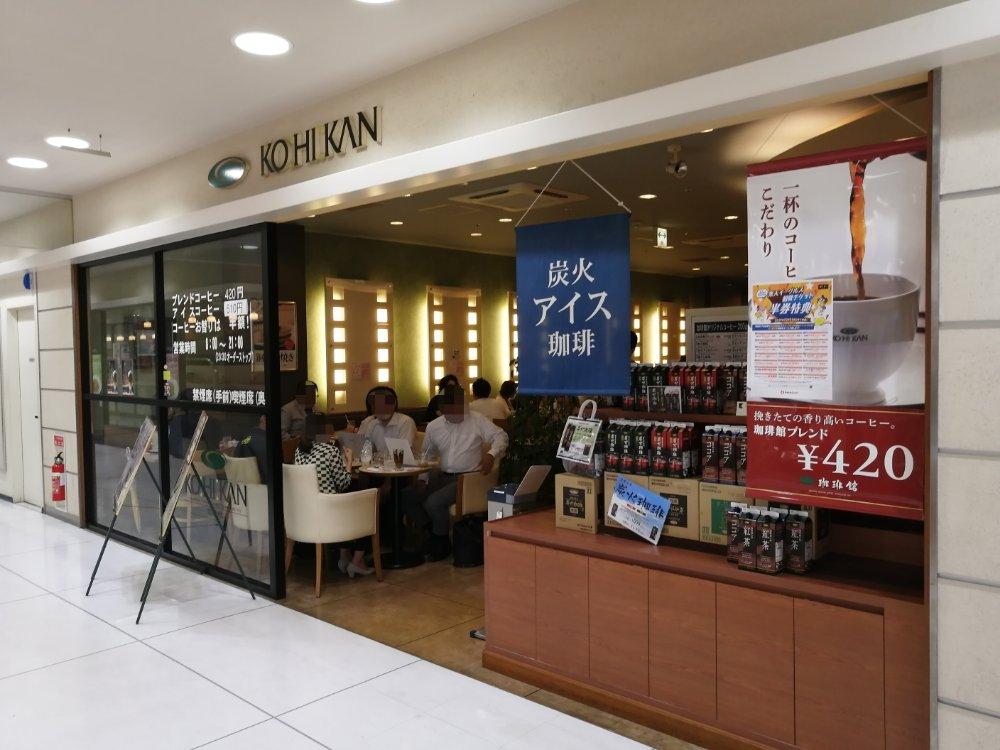 珈琲館 仙台東口店