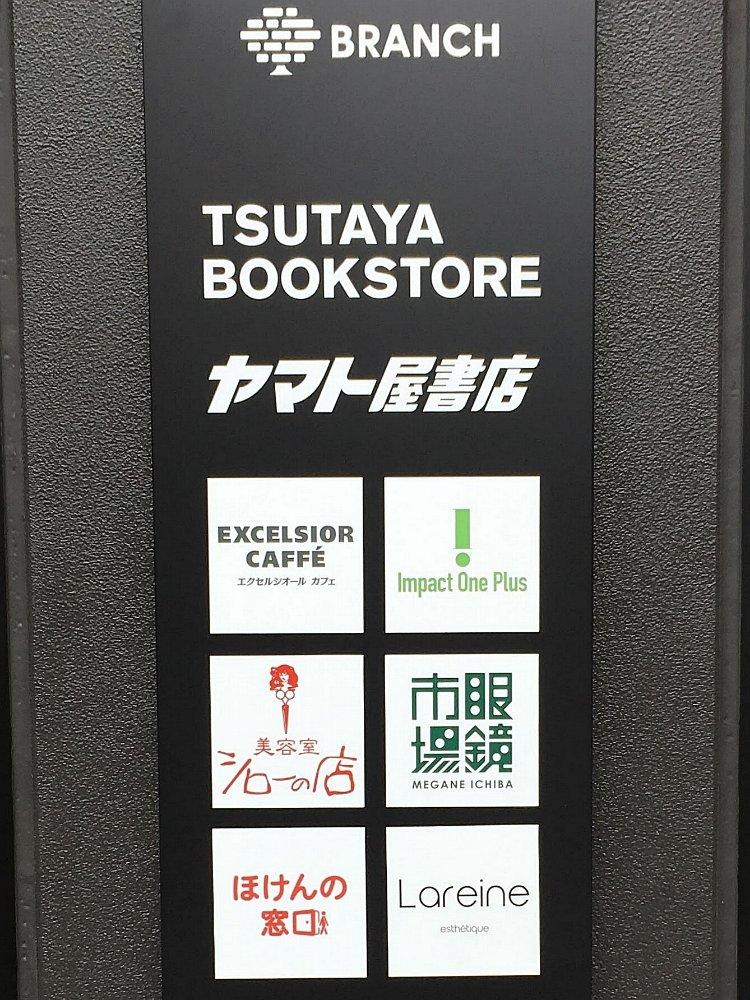 ブランチ仙台 ヤマト屋書店内のテナント