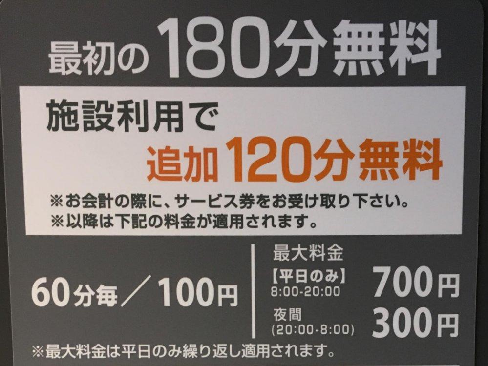 ブランチ仙台の駐車場料金