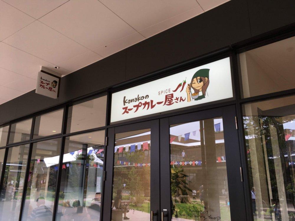 ブランチ仙台 kanakoのスープカレー屋さん