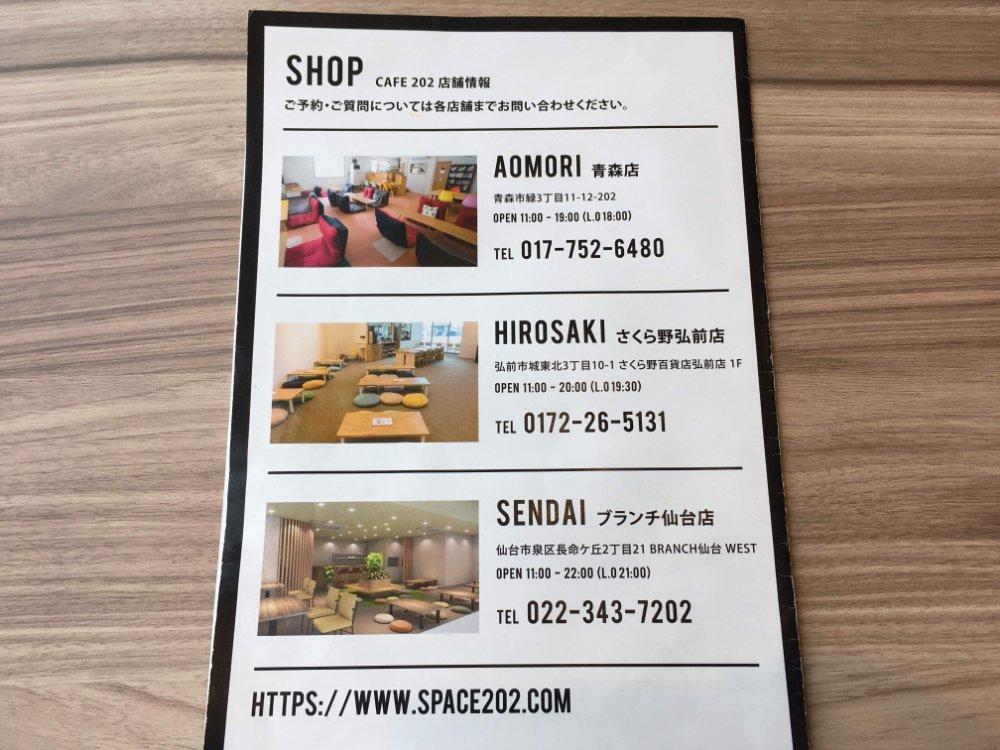 カフェ202の店舗一覧