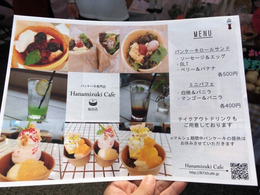 ハナミズキカフェ