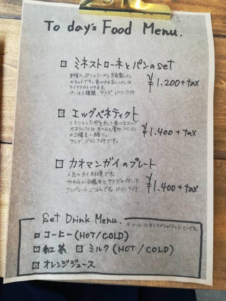 カフェイマジネのフードメニュー