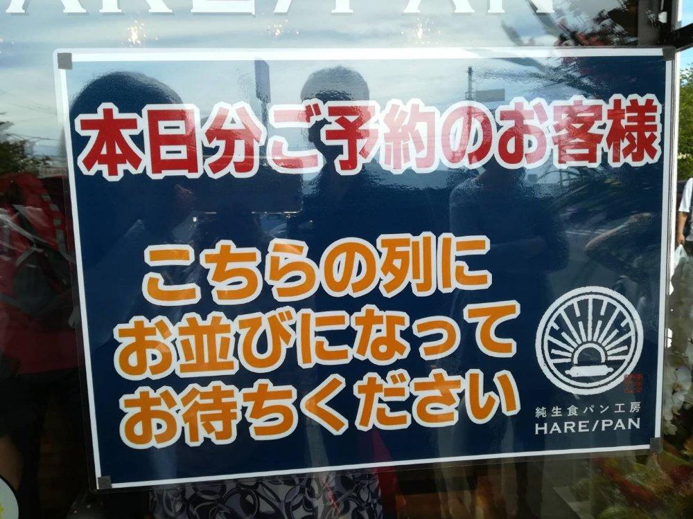 ハレパン仙台泉店の店内看板