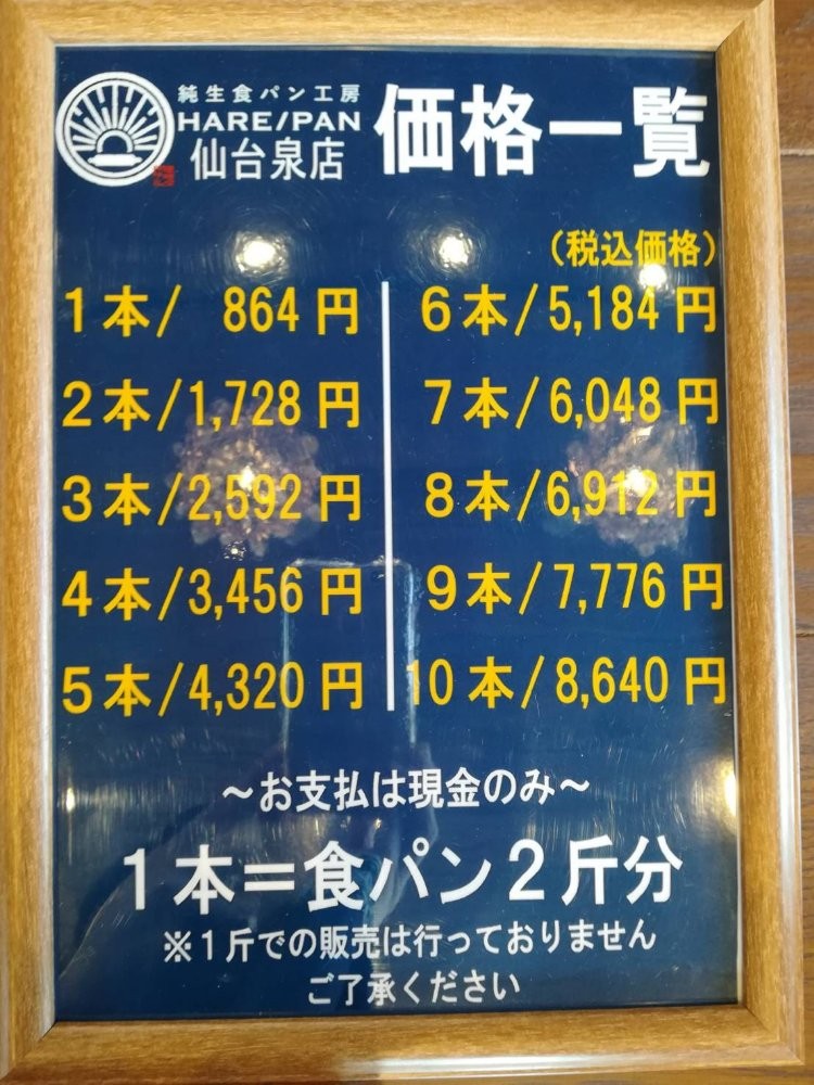 ハレパン仙台泉店の料金表