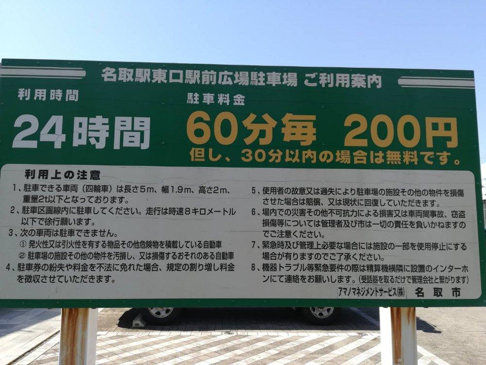 名取駅東口駅前広場駐車場の利用案内