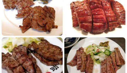 【全店食べた】仙台駅牛タン通りの感想|おすすめメニューと近隣のネット予約できるお店
