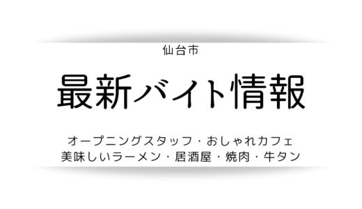 【仙台市】2019年10月の注目バイト・求人情報(飲食店編)