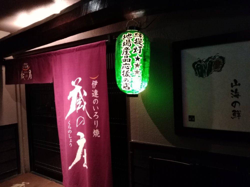 蔵の庄 本店
