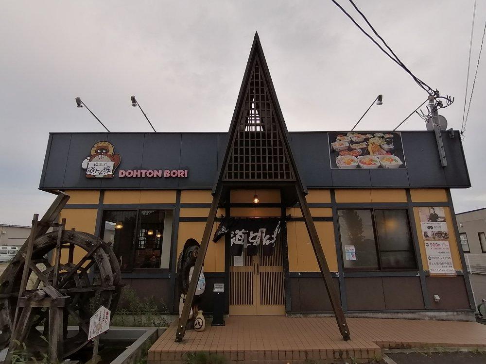道とん堀仙台中田店