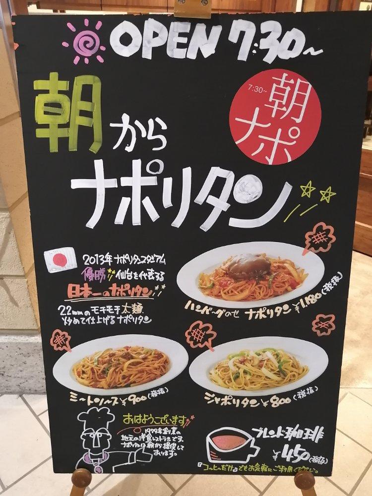 ハチ仙台駅店のモーニング