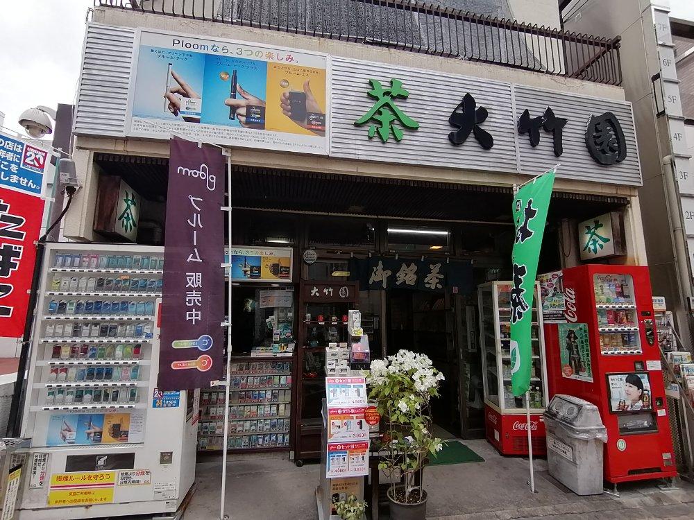 大竹園茶舗一番町