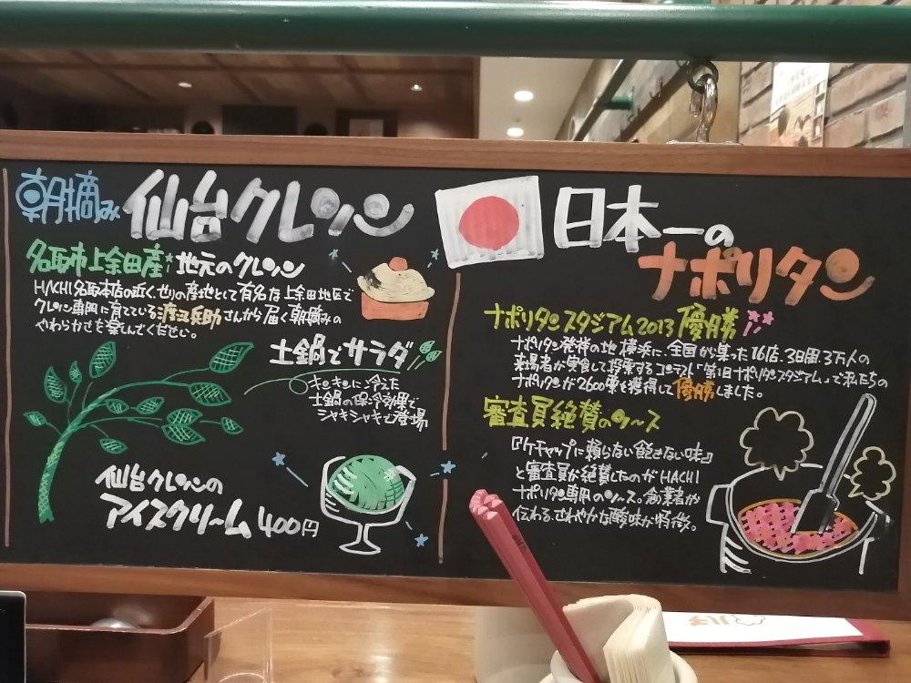 ハチ 仙台駅店の朝摘みクレソンと日本一のナポリタン
