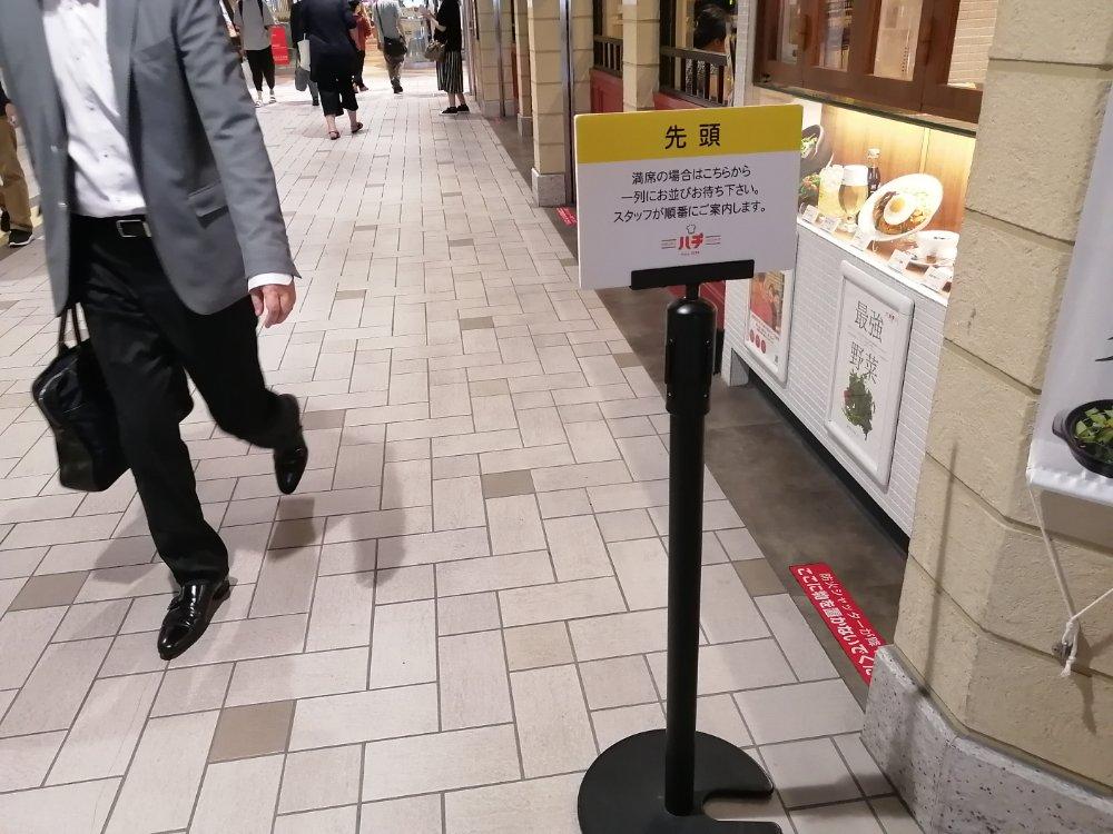 ハチ 仙台駅店の並び場所
