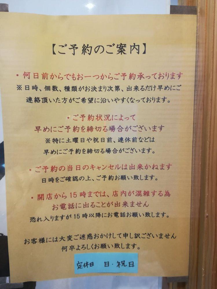 あんこや仙台駅前店の予約方法