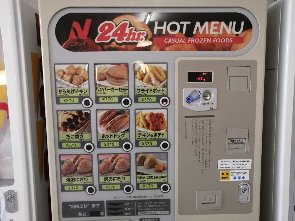軽食自動販売機