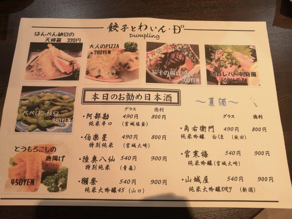 餃子とわいんディード 本日のおすすめメニュー