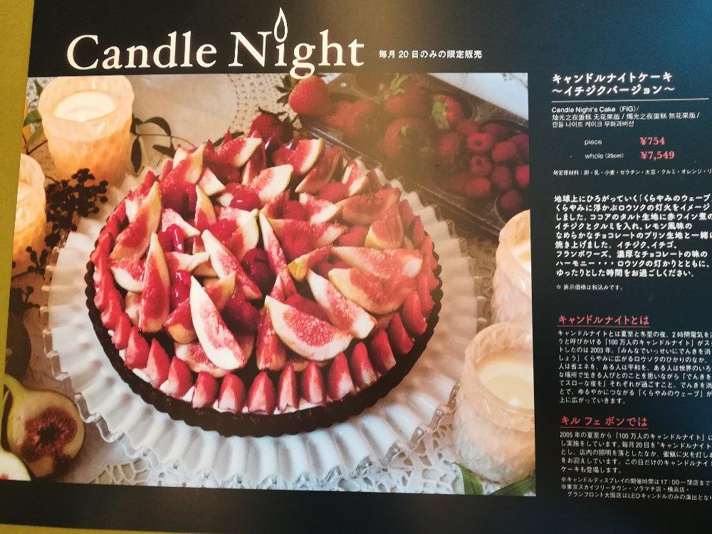キルフェボン仙台のキャンドルナイトケーキ
