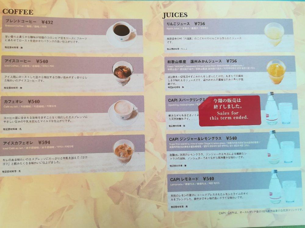 キルフェボン仙台のコーヒーとジュース
