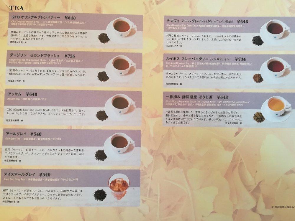 キルフェボン仙台の紅茶メニュー