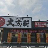 大志軒中田バイパス店