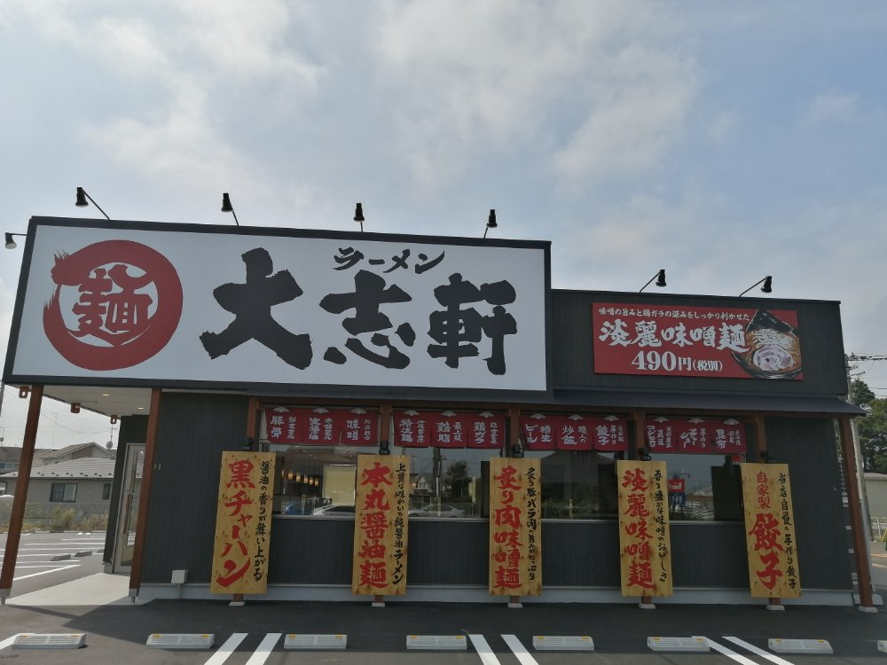 大志軒 仙台中田店