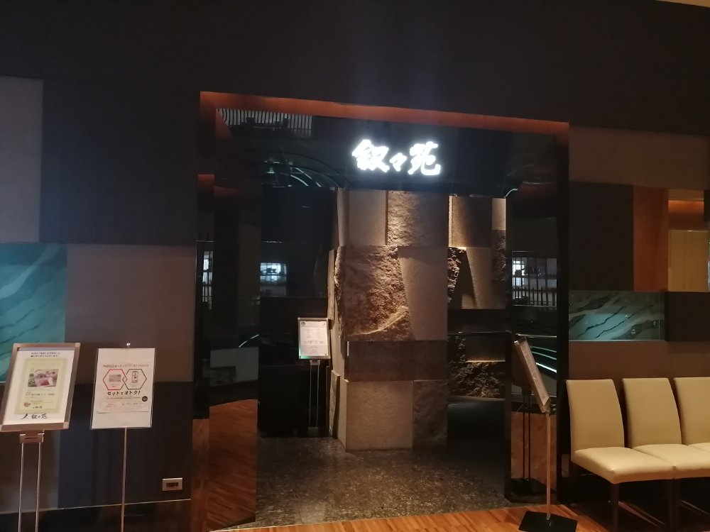 叙々苑 仙台パルコ店