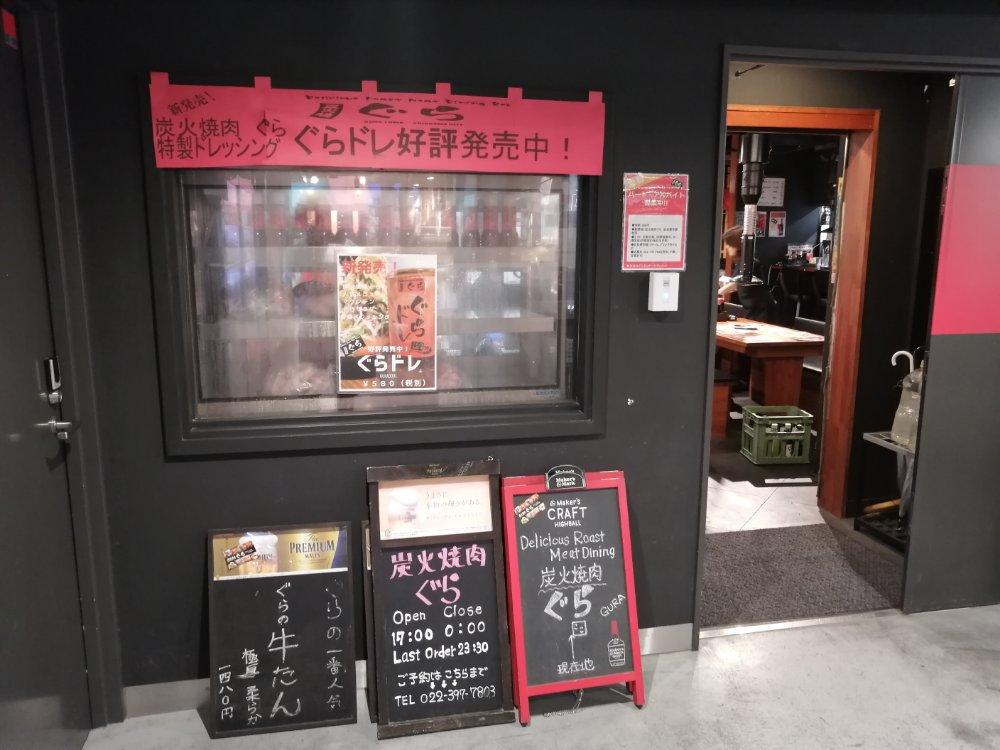 炭火焼肉ぐら 仙台朝市駅前店